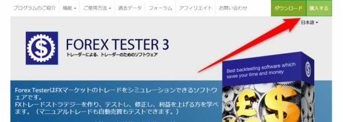 ForexTester3購入リンク