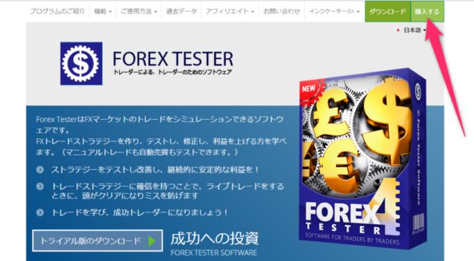 フォレックステスター4の購入リンク