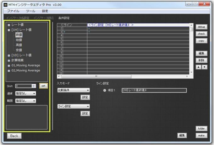 MT4インジケータエディタ条件入力画面
